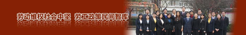 北京义联劳动法援助与研究中心,劳动维权社会中坚,劳工政策民间智库!